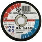 Круг отрезной Запорожабразив (по металлу) 125х1.6х22.23 мм