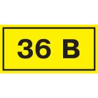 "Самоклеящаяся этикетка: 40х20 мм, символ ""36В"" IEK"