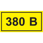 "Самоклеящаяся этикетка: 40х20 мм, символ ""380В"" IEK"