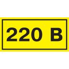 "Самоклеящаяся этикетка: 40х20 мм, символ ""220В"" IEK"