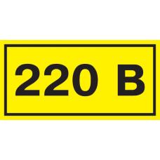 "Самоклеящаяся этикетка: 90х38 мм, символ ""220В"" IEK"
