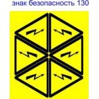 """Знак """"безопасность"""" 130 мм АСКО"""