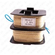 Катушка электромагнита ЭМ 44-37 220В